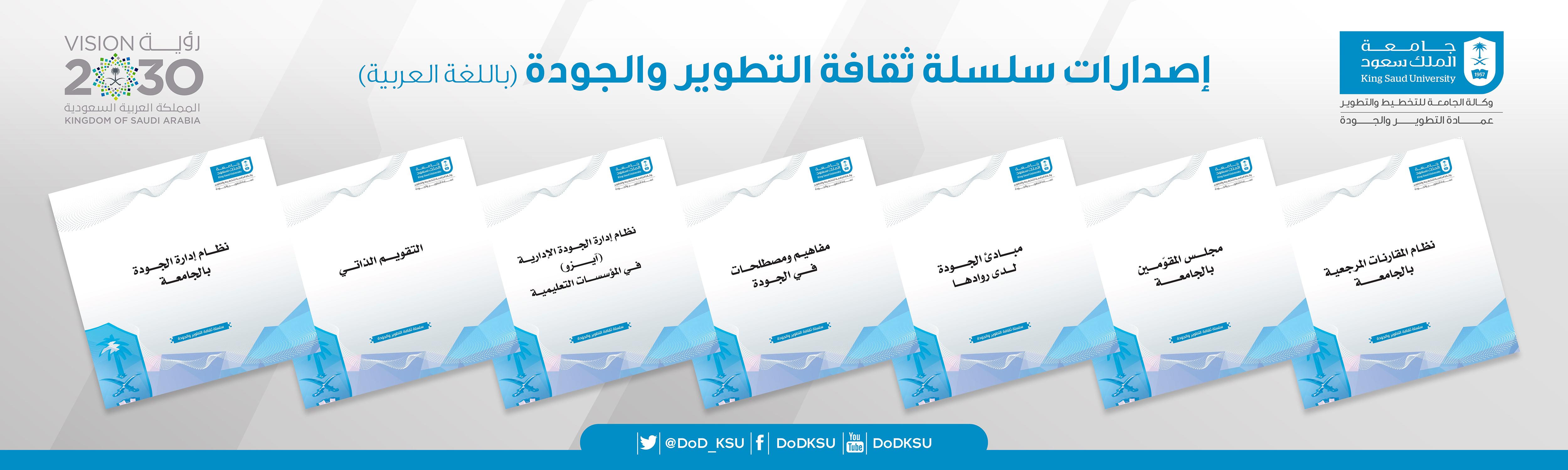 إصدارات سلسلة ثقافة التطوير... - باللغة العربية