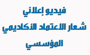 فيديو إعلاني شعار الاعتماد الأكاديمي المؤسسي