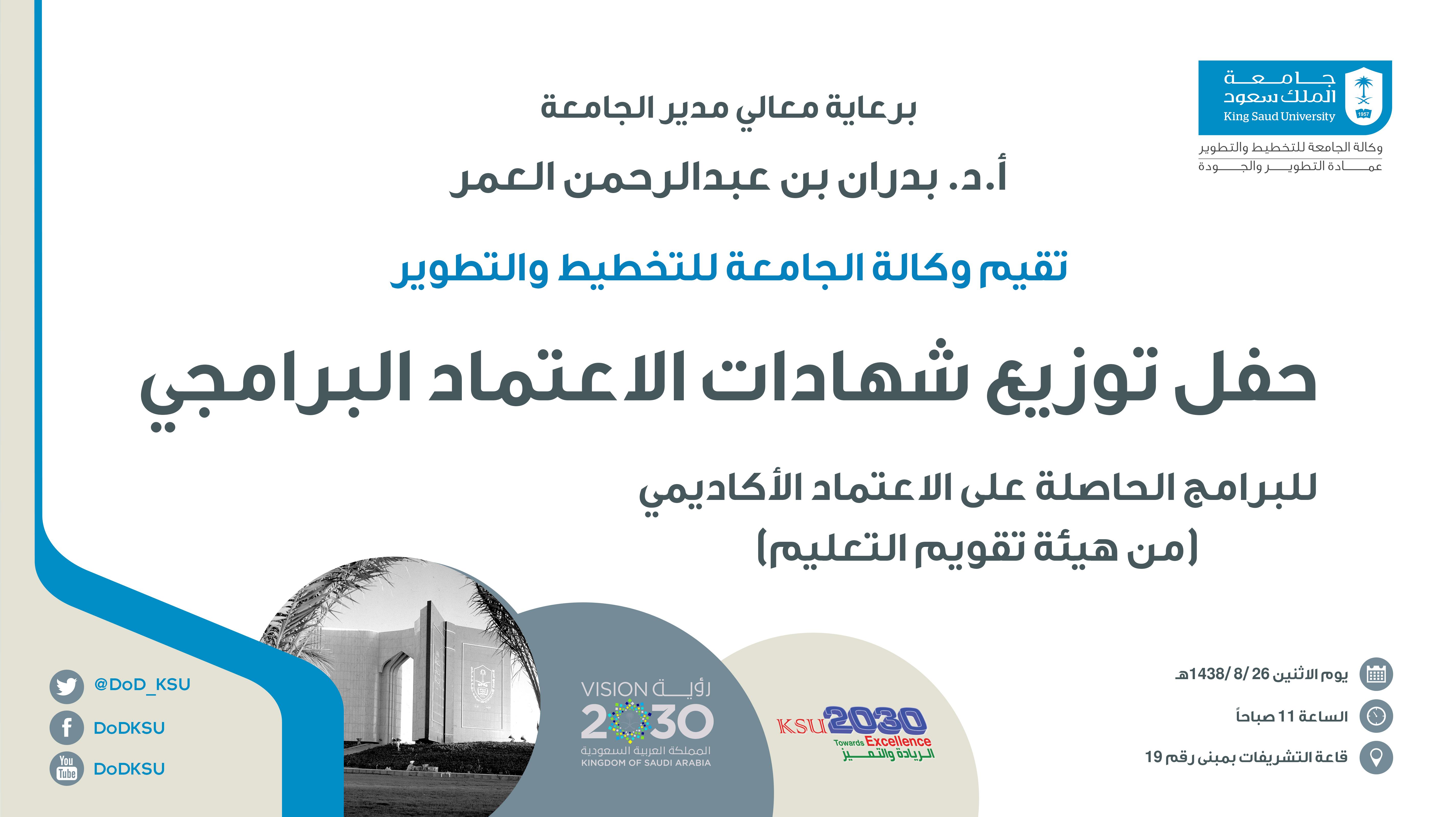 حفل توزيع شهادات الاعتماد البرامجي