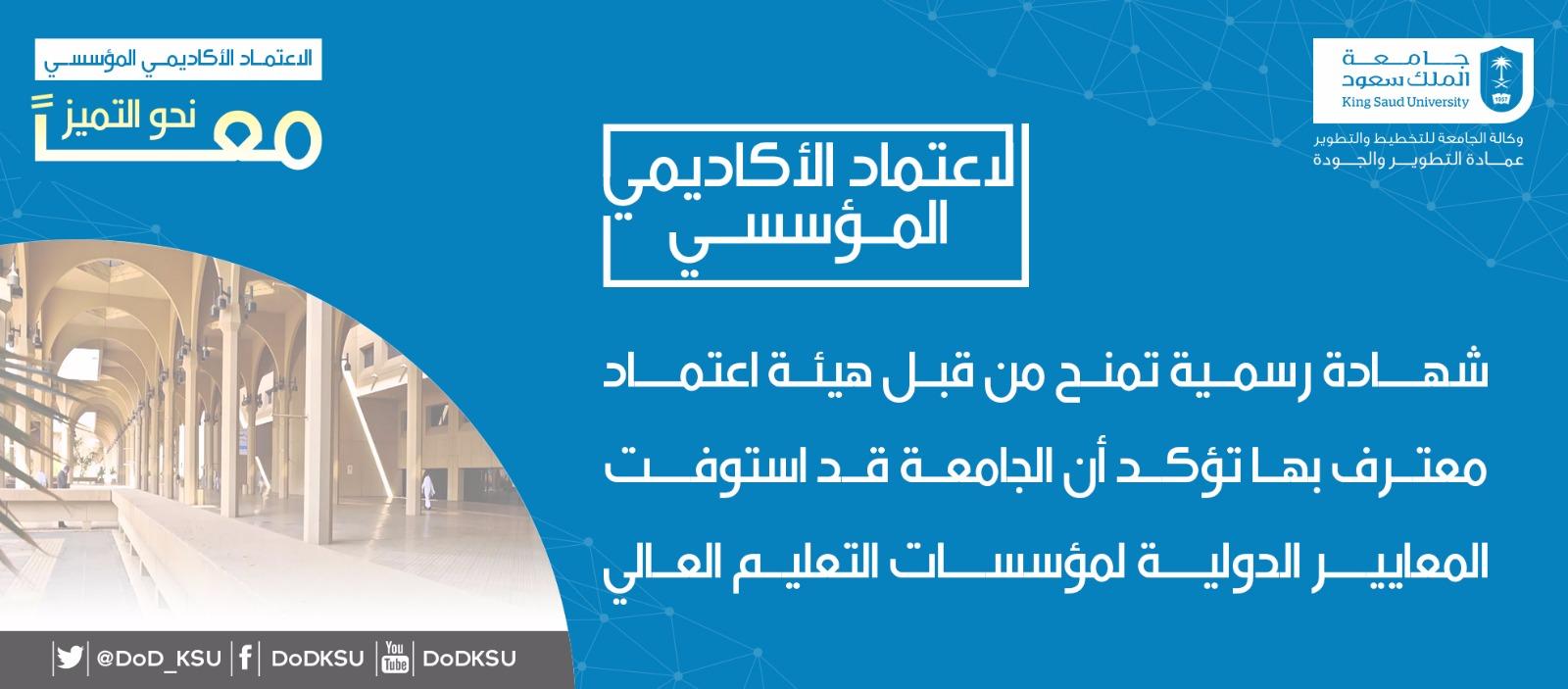 الاعتماد الأكاديمي المؤسسي... - الاعتماد الأكاديمي المؤسسي...