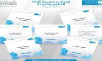 إصدارات سلسلة ثقافة التطوير والجودة