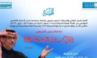 تهنئة مدير الجامعة الدكتور بدران العمر لجميع منسوبي الجامعة بمناسبة تجديد الاعتماد الأكاديمي المؤسسي