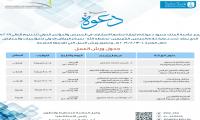 دعوة للمعرض والمؤتمر الدولي للتعليم 2019 م