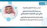 ترحيب العمادة بسعادة الدكتور علي مسملي