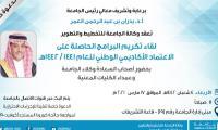 تكريم البرامج الحاصلة على الاعتماد الأكاديمي الوطني للعام 1441/1442 هـ