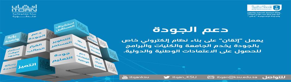 اتقان - بناء نظام الالكتروني خاص...